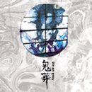 Pochette de Kisou