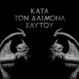 Pochette de Kata Ton Daimona Eaytoy