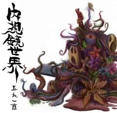 Pochette Naishikyo-Sekai