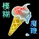 Pochette The Magic Whip par Blur