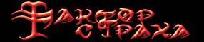 logo Faktor Straha