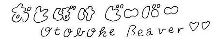 logo Otoboke Beaver