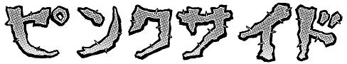 logo Pinku Saido
